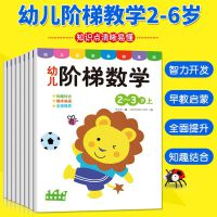 全套8册幼儿阶梯数学2-3-4-5-6-7岁 幼儿数学启蒙3-6岁儿童书籍小中大班幼儿园教材 数学思维训练书3-6岁潜能智力开发数学启蒙教材