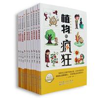 (10册) 神奇的科学实验  百科全书儿童书籍 7-12岁科普手工书 四五年级知识教材好好玩的科学书 益智手工书 小学生课外阅读书籍