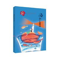 心灵花园丛书:海为什么是蓝的 纪广洋 9787548835899