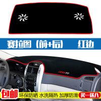 起亚汽车赛拉图工作中控台仪表台盘防晒隔热垫遮光避光垫后橱窗垫