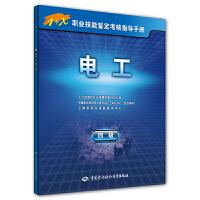 电工(四级)――1+X职业技能鉴定考核指导手册