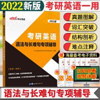 2022考研英语阅读写作辅导书 中公教育2022年全国研究生考试用书 考研英语语法与长难句专项辅导 2021年考研英语阅