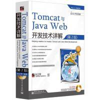 Tomcat与JavaWeb开发技术详解(第2版)(含光盘1张) 电子工业
