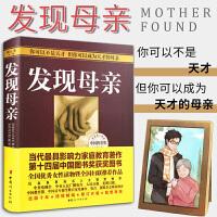 中国妇女:发现母亲 (修订本)