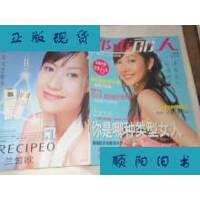 【二手旧书9成新】都市丽人2005年1月 总第56期 /都市丽人编辑部