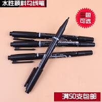 小双头记号笔 水性笔 双头极细记号笔 画画勾线笔 签字笔 黑兰红