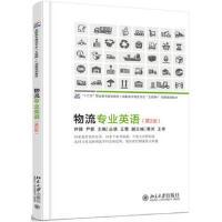 【二手书8成新】物流专业英语(第2版) 仲颖 北京大学出版社