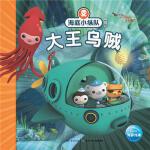 海底小纵队探险记3:大王乌贼