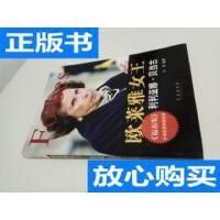 [二手旧书9成新]欧莱雅女王:利利亚娜・贝当古 /石英 青岛出版社