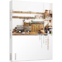 手缝皮革教室 陈悦 (韩)裴光范 9787111518020 机械工业出版社 新华书店 品质保障