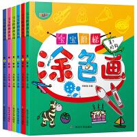 全套6册宝宝阶段涂色画 幼儿画画本 水彩笔蜡笔 涂鸦 绘画册 幼儿园涂色绘本儿童填色绘画书 小孩画画套装 图画册入门画
