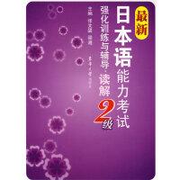 读解・最新日本语能力考试2级强化训练与辅导