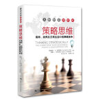 策略思维――商界、政界及日常生活中的策略竞争