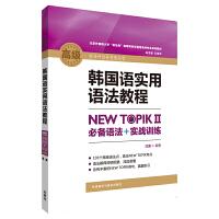�n���Z��用�Z法教程高�-NEW TOPIKⅡ必�湔Z法+���鹩��