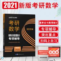 中公教育2021考研数学:概率论与数理统计专项辅导