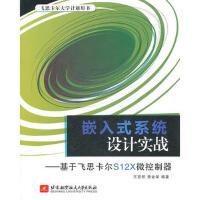 【二手书旧书9成新】嵌入式系统设计实战--基于飞思卡尔S12X微控制器王宜怀,曹金华著 北京航空航天大学出版社