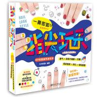 DIY创意指甲游戏书 全彩图解儿童指甲油创意涂鸦 6-12周岁儿童动手动脑玩游戏女孩 小公主趣味手工书 亲子互