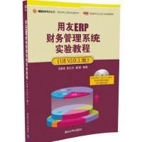 用友ERP财务管理系统实验教程 王新玲 清华大学出版社 李孔月 康丽 U8 V10.1版 配光盘 用友ERP系列丛书