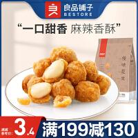 满减【良品铺子怪味花生豆120gx1袋】麻辣零食多味小吃四川特产炒货