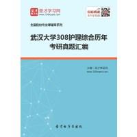 武汉大学308护理综合历年考研真题汇编-网页版(ID:147702)