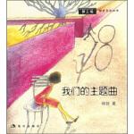 我们的主题曲 绿妖 现代出版社 9787801881946 【新华书店 精心典藏,店长个人收藏版本】