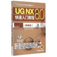 UG NX 8.0快速入�T教程(典藏版)