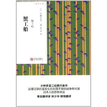 蟹工船(pdf+txt+epub+azw3+mobi电子书在线阅读下载)