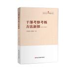 党的干部工作读物基础工程.干部工作实践丛书.干部考察考核方法新探(2013-2018)