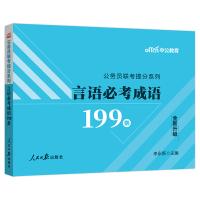 中公教育2020公务员联考提分系列:言语必考成语199条(全新升级)