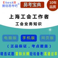 2018年上海工会工作者招聘考试(工会业务知识)易考宝典手机版