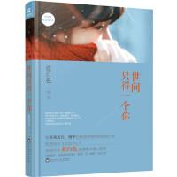世间只得一个你(签名版)蓝白色9787550012318【新华书店,稀缺收藏书籍!】