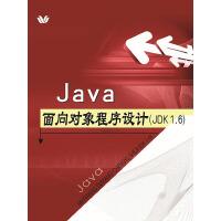 Java面向对象程序设计:JDK1.6