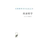 经济哲学(汉译名著本15)