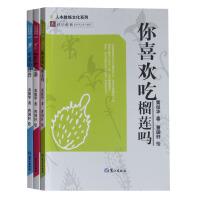 黄俊华书籍套装全套3册 你喜欢吃榴莲吗/可爱的怪兽/JacK是谁 人本教练文化系列套装 自