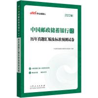 中公教育2021中国邮政储蓄银行招聘考试:历年真题汇编及标准预测试卷