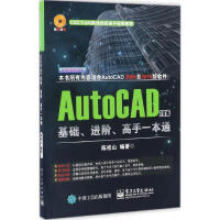 AutoCAD 2016基础、进阶、高手一本通 陈桂山 9787121307126 电子工