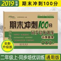 2019秋期末冲刺100同步培优训练小学二年级数学上册