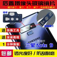 优品 三星Note9 摄像头玻璃镜片 后置照相机玻璃镜面GALAXY Note9镜头盖
