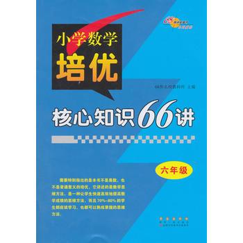 小学数学培优核心知识66讲六年级 出版社直供 正版保障 联系电话:18369111587