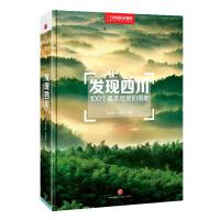 发现四川:100个最美观景拍摄地
