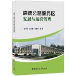 高速公路服务区发展与运营管理