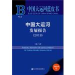 中国大运河蓝皮书:中国大运河发展报告(2019)