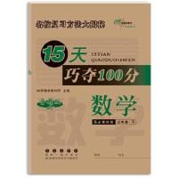 15天巧�Z100分��W三年�下��21春RJ�n�税�(人教)全新版