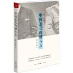 5折特惠 中国近代的财与兵 中央与地方的博弈 中国传统政治,所有政治问题,最后都被归为财政问题。中国传统权力,一切行政