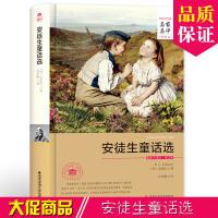 安徒生童话选 世界文学名著 名家名译 全译本 儿童文学课外阅读畅销小说书籍