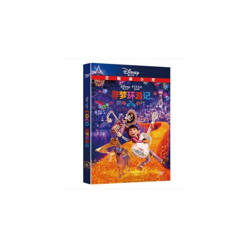正版卡通电影  寻梦环游记 Coco 迪士尼 儿童高清动画片 电影DVD 光盘 碟片 国语英语 正版保证!正规机打增值税发票