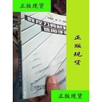 【二手旧书9成新】数控刀具材料选用手册 /赵军 编;邓建新 机械