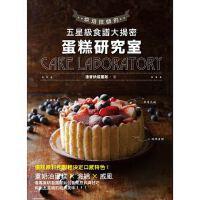 【现货】 正版《蛋糕研究室:烘焙技��的五星�食�V大揭密》��浩斯