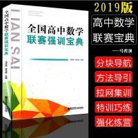 2019版 全国高中数学 联赛强训宝典 南京师范大学出版社