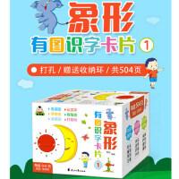 象形字0-3-6岁儿童婴幼儿早教认字卡学龄前全脑记忆有图识字卡片